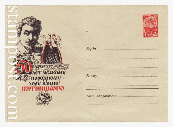 1558 a USSR Art Covers  1961 15.05