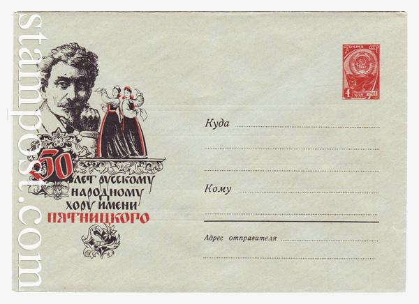 1558 b ХМК СССР  1961 15.05 Хор им. Пятницкого. Бум.ГУ с рубашкой