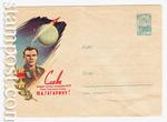 USSR Art Covers 1961 1560  1961 16.05 Ю.А. Гагарин
