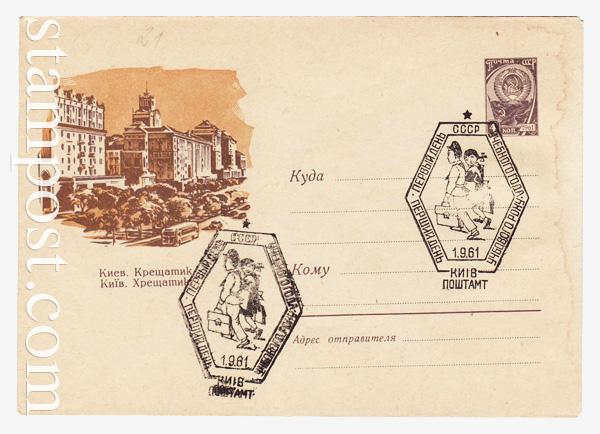 1586 SG ХМК СССР  1961 03.06 Киев. Крещатик
