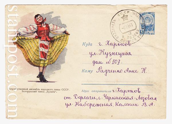 1634 P USSR Art Covers  1961 13.07