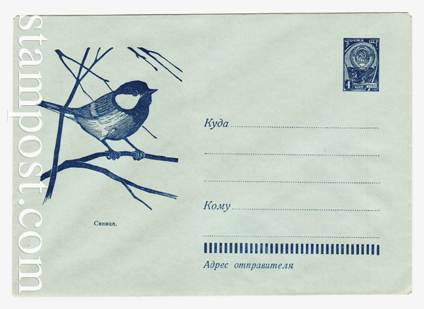 1678 USSR Art Covers  1961 24.08