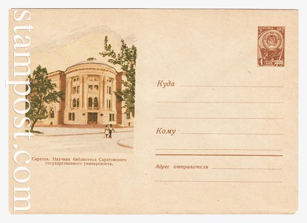1722 ХМК СССР  1961 04.10 Саратов. Научная библиотека университета