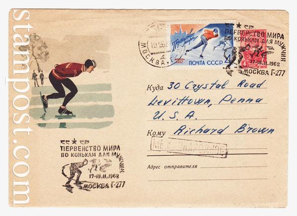 1768 P ХМК СССР  1961 09.11 Конькобежец
