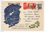 USSR Art Covers 1961 1774 P  1961 09.11 С Новым годом! Ю.Фидлер