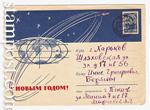 USSR Art Covers 1961 1775a P  1961 09.11 С Новым годом! А.Калашников, Е.Анискин. Рисунок земного шара синий