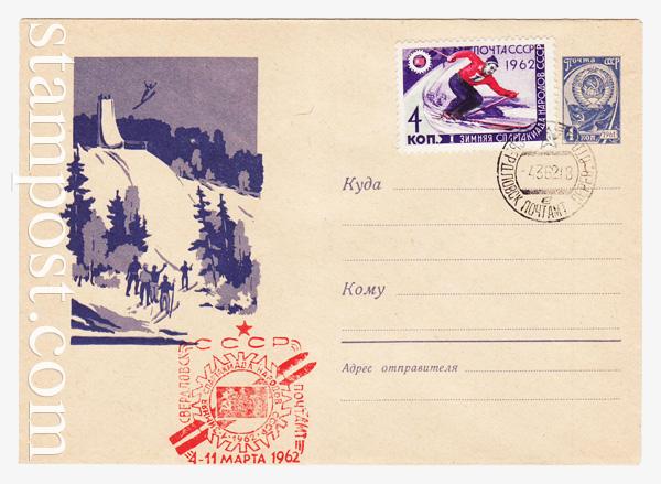 1791 SG USSR Art Covers  1961 14.12