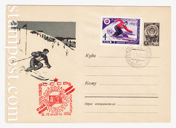 1793 SG USSR Art Covers  1961 19.12