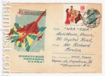 USSR Art Covers 1961 1797 P  1961 27.12 Советской авиации слава!