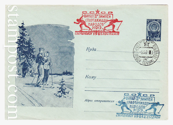 1803 SG USSR Art Covers  1961