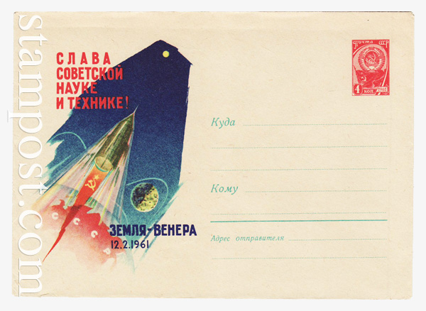 1522a USSR Art Covers  1961 08.04