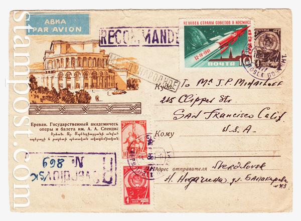 1538 P ХМК СССР  1961 21.04 Ереван. Театр оперы и балета им. Спендиарова