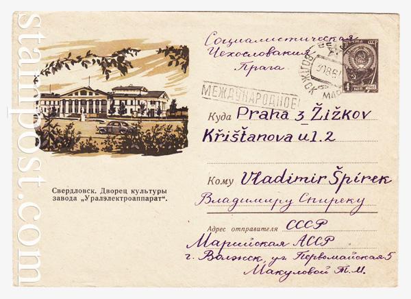 1543 P USSR Art Covers  1961 27.04
