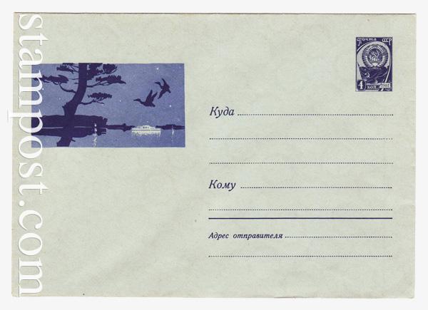 1548 USSR Art Covers  1961 09.05