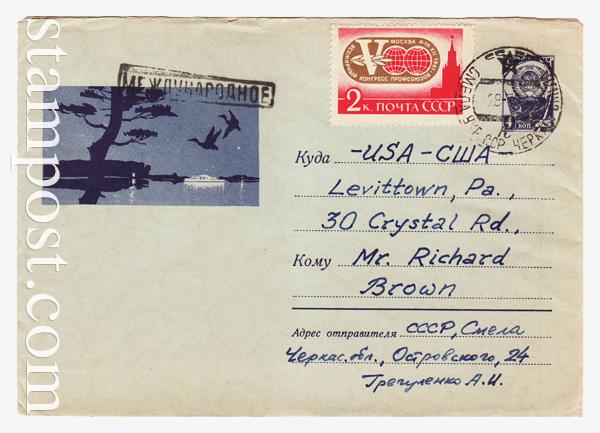 1548 P ХМК СССР  1961 09.05 Корабль на Рыбинском море