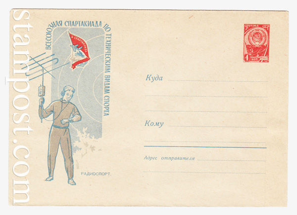 1556 USSR Art Covers  1961 12.05
