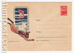 USSR Art Covers 1961 1567 Dx2  1961 19.05 Подводный спорт