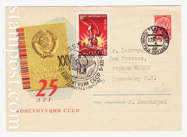 1598 P USSR Art Covers  1961 13.06