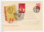 USSR Art Covers 1961 1598 P  1961 13.06 25 лет Конституции СССР