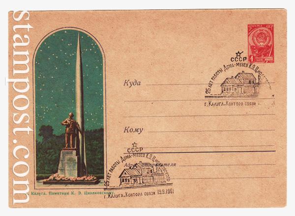 1676 SG ХМК СССР  1961 24.08 Калуга. Памятник Циолковскому