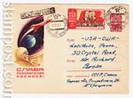 USSR Art Covers 1961 1706 P D1  1961 20.09 Слава покорителям космоса!