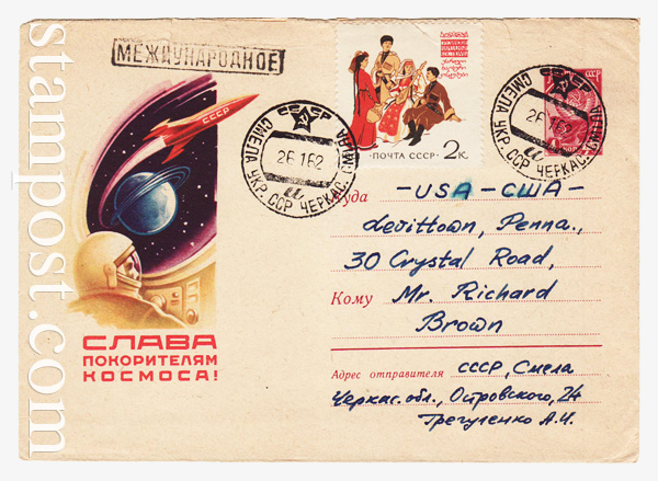 1706 P D2 USSR Art Covers  1961 20.09