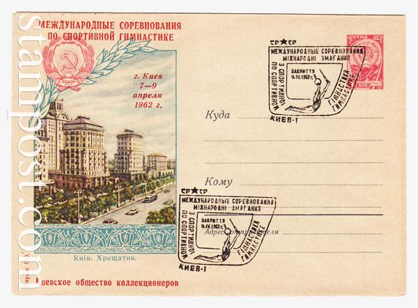 1713 SG USSR Art Covers  1961 26.09