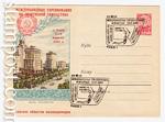 USSR Art Covers 1961 1713 SG  1961 26.09 Киев. Крещатик