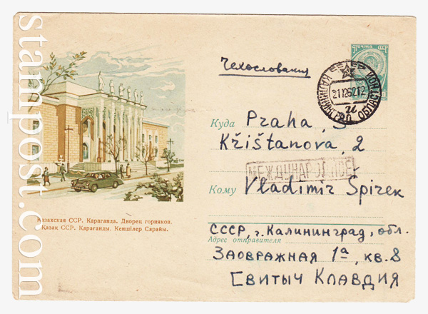 1725 P USSR Art Covers  1961 05.10