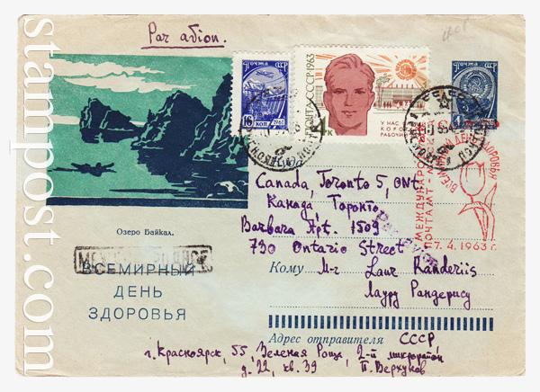 """1780a P2 ХМК СССР  1961 16.11 Озеро Байкал. Бум. ГУ. Вод. знак """"8"""""""
