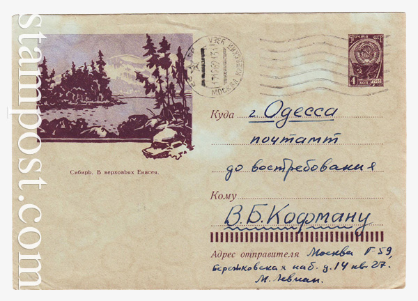 1781 P USSR Art Covers  1961 16.11