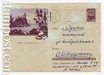 """USSR Art Covers 1961 1781 P  1961 16.11 В верховье Енисея. Бум. ГУ Вод. знак """"СК"""""""