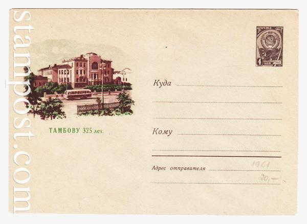 1498 ХМК СССР  1961 17.03 325 лет Тамбову