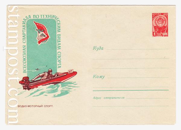 1555 ХМК СССР  1961 12.05 Водно-моторный спорт