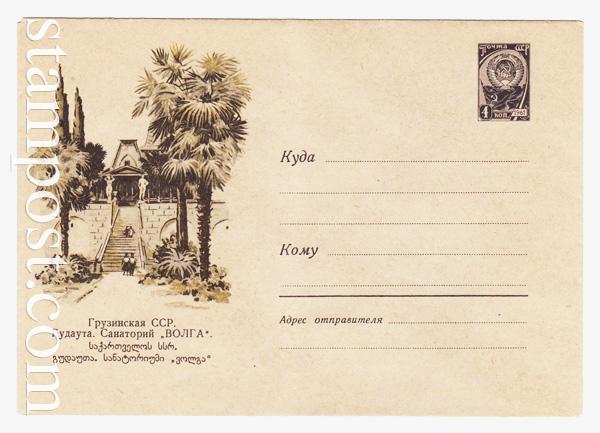 """1563 ХМК СССР  1961 19.05 Гудаута. Санаторий """"Волга"""""""