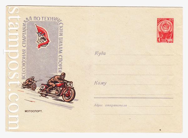 1568 ХМК СССР  1961 23.05 Мотоспорт