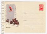 USSR Art Covers 1961 1568  1961 23.05 Мотоспорт