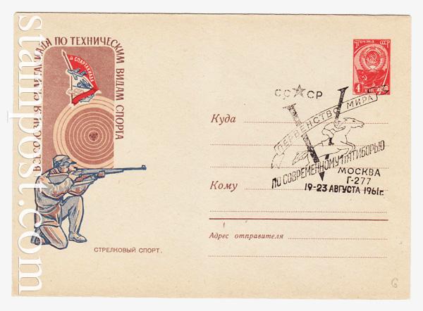 1569 SG ХМК СССР  1961 23.05 Стрелковый спорт