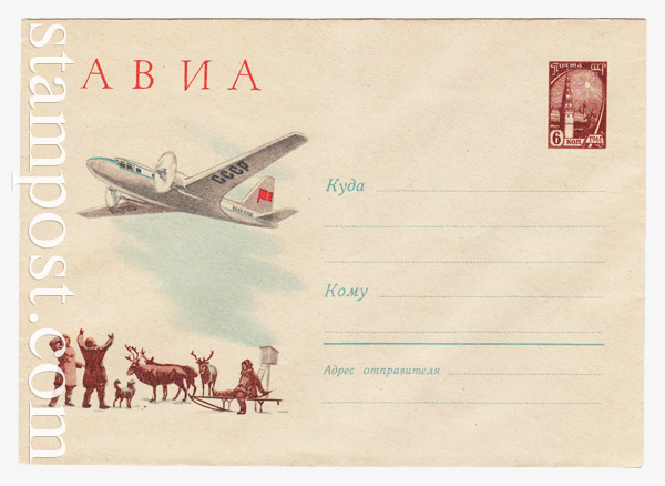 1581 ХМК СССР  1961 03.06 Самолет ИЛ-14 в Арктике