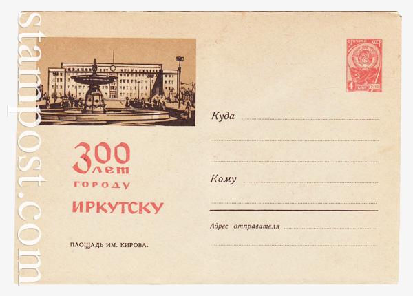 1597 Dx2 ХМК СССР  1961 13.06 Иркутск. Площадь им. Кирова.