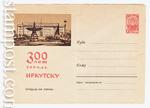 USSR Art Covers 1961 1597 Dx2  1961 13.06 Иркутск. Площадь им. Кирова.