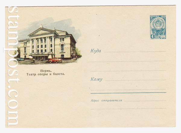 1616 ХМК СССР  1961 28.06 Пермь. Театр оперы и балета