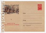 USSR Art Covers 1961 1640 b  1961 18.07 Иркутск. Сквер на площади им. Кирова. Бум 02 светло-серая