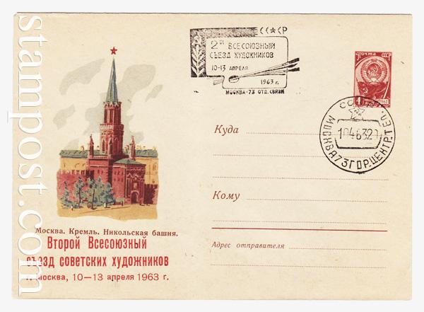 1649 SG ХМК СССР  1961 22.07 Москва. Кремль. Никольская башня