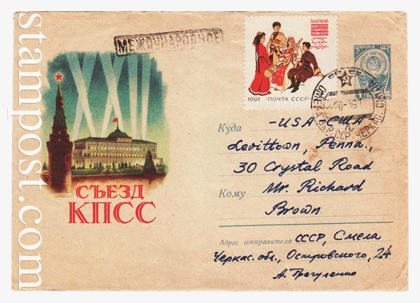 1665 P2 ХМК СССР  1961 05.09 Слава строителям коммунизма! Морские нефтепромыслы