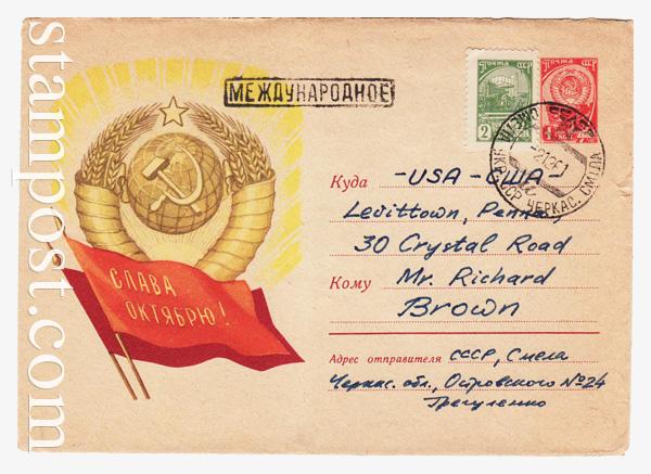 1669 ХМК СССР  1961 14.08 Слава Октябрю! Ф.Киселев