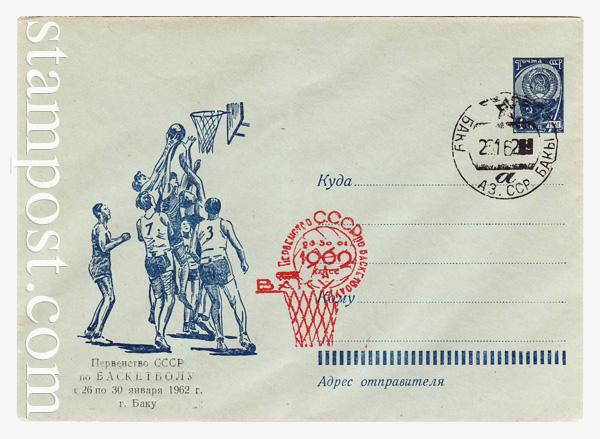 1708 SG ХМК СССР  1961 23.09 Баскетбол