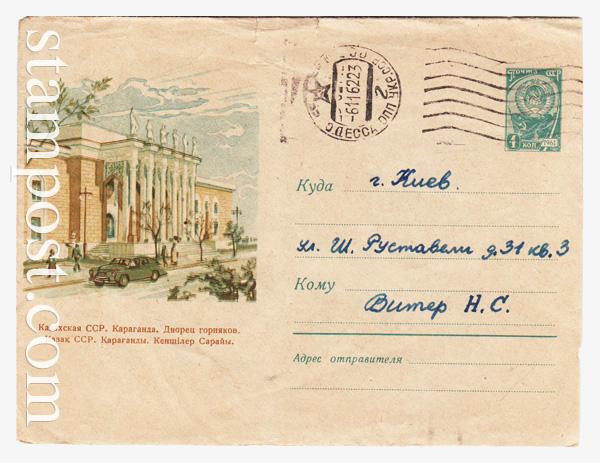 1725 P2 ХМК СССР  1961 05.10 Караганда. Дворец горняков