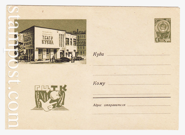 1785 ХМК СССР  1961 21.11 Москва. Центральный театр кукол