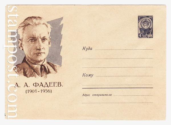 1687 ХМК СССР  1961 31.08 А. А. Фадеев